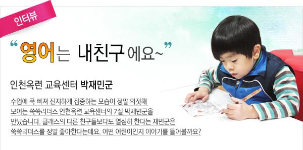 박재민학생 인터뷰