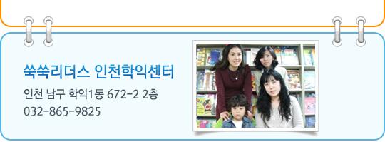 쑥쑥리더스 인천학익센터_인천 남구 학익1동 672-2 2층 032-865-9825