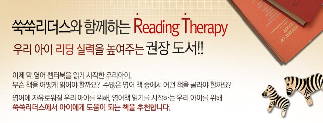 (쑥쑥리더스와 함께하는) Reading Therapy 우리 아이 리딩 실력을 높여주는 권장 도서!! 이제 막 영어 챕터북을 읽기 시작한 우리아이,  무슨 책을 어떻게 읽어야 할까요?  수많은 영어 책 중에서 어떤 책을 골라야 할까요?   영어에 자유로워질 우리 아이를 위해, 영어책 읽기를 시작하는 우리 아이를 위해 쑥쑥리더스에서 아이에게 도.움.이 되는 책을 추천합니다.
